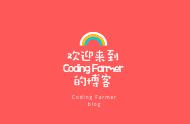 CodingFarmer的博客