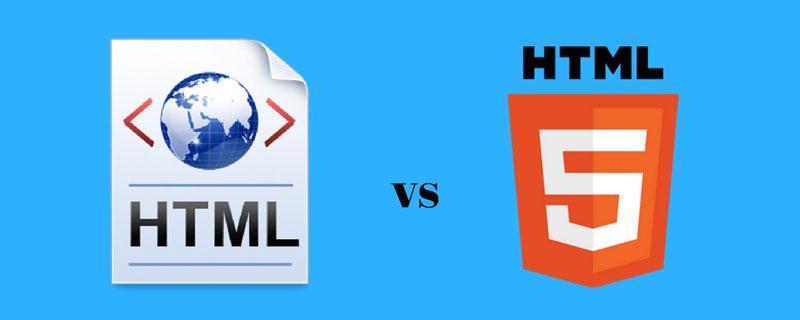 浅谈HTML和HTML5的区别