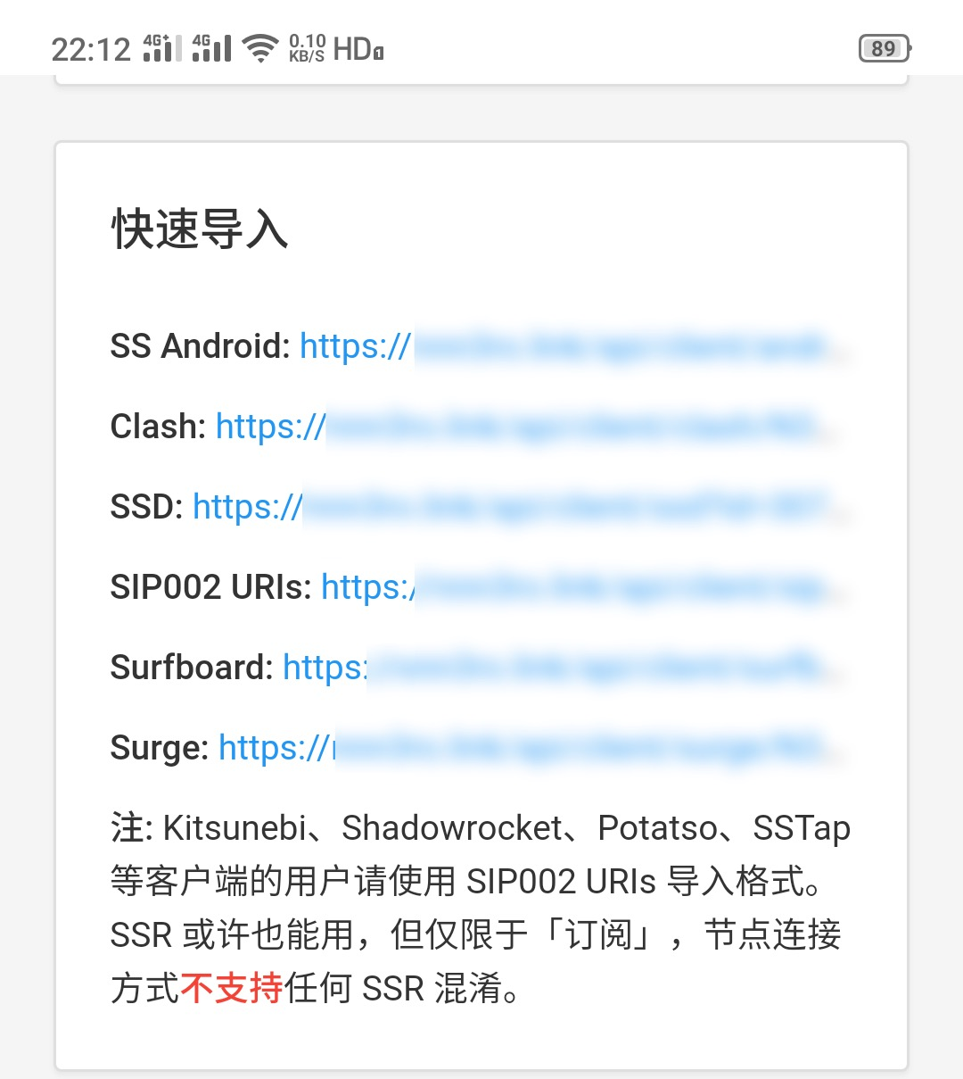 Android – V2RayNG 使用教程