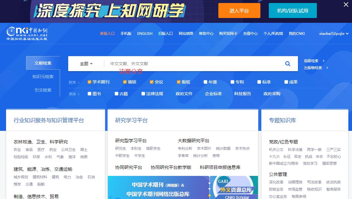 中国知网免费下载论文账号分享