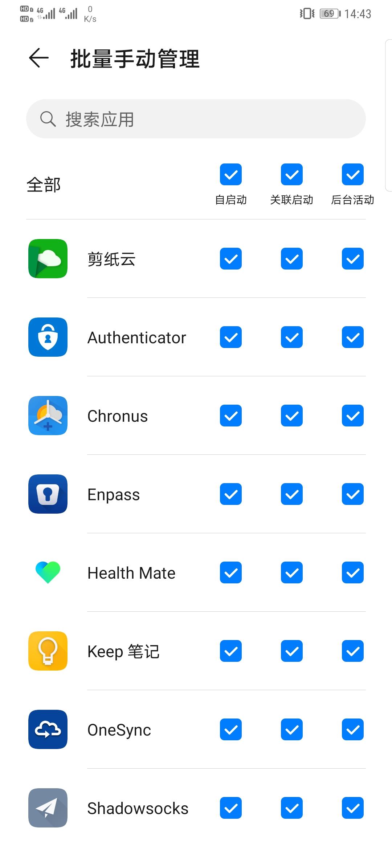 Screenshot_20191114_144351_com.huawei.systemman...
