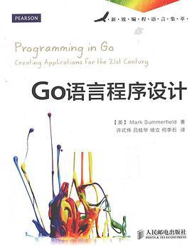 Go 语言程序设计