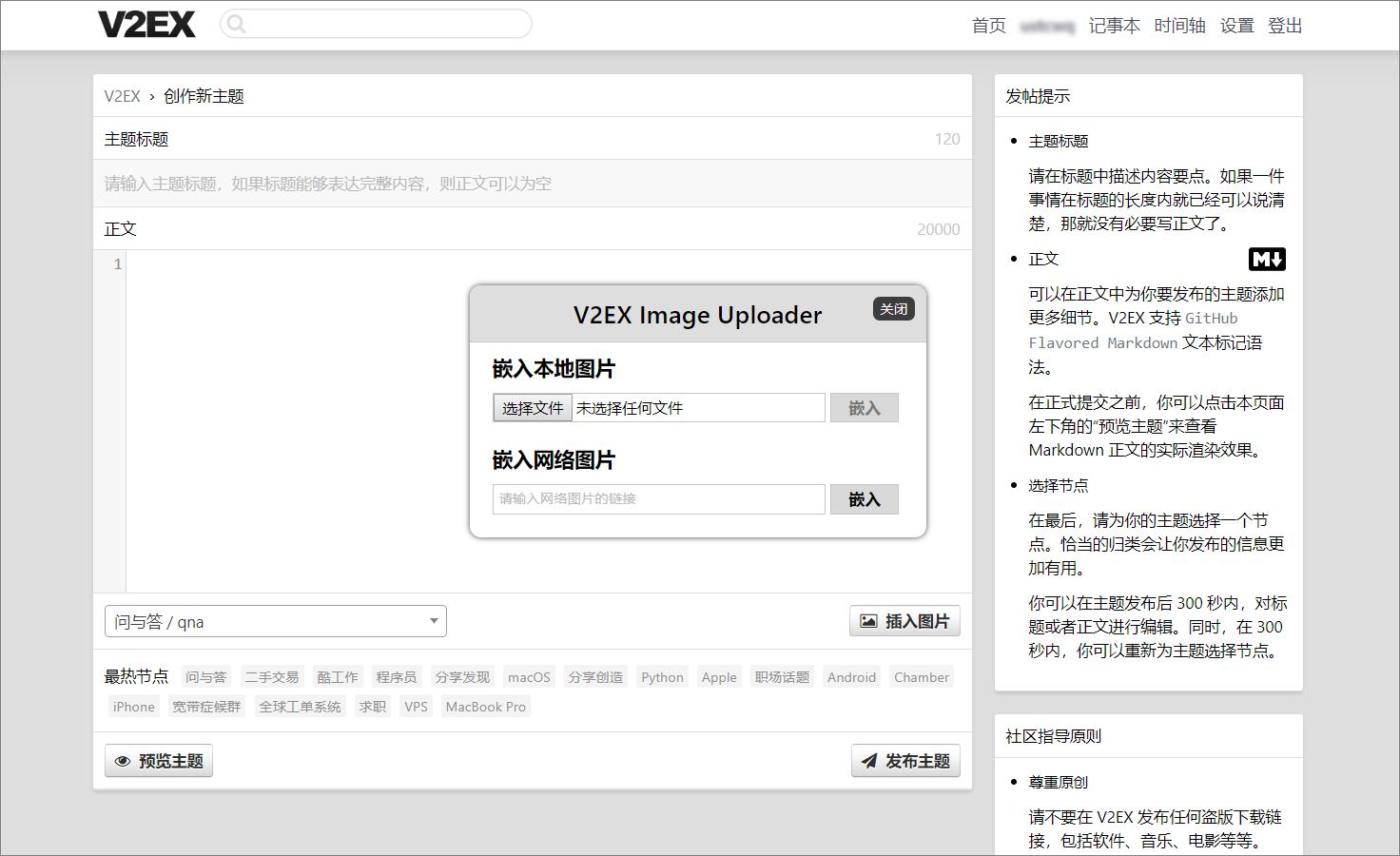 V2EX image uploaded by TsingScript