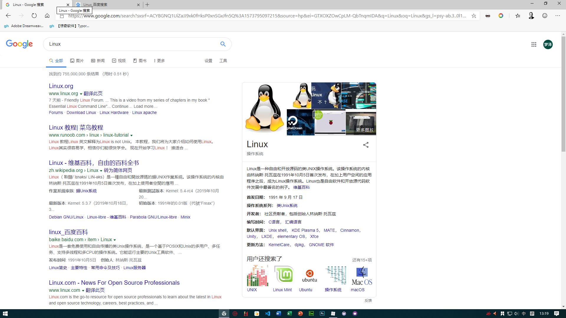 Linux-Google