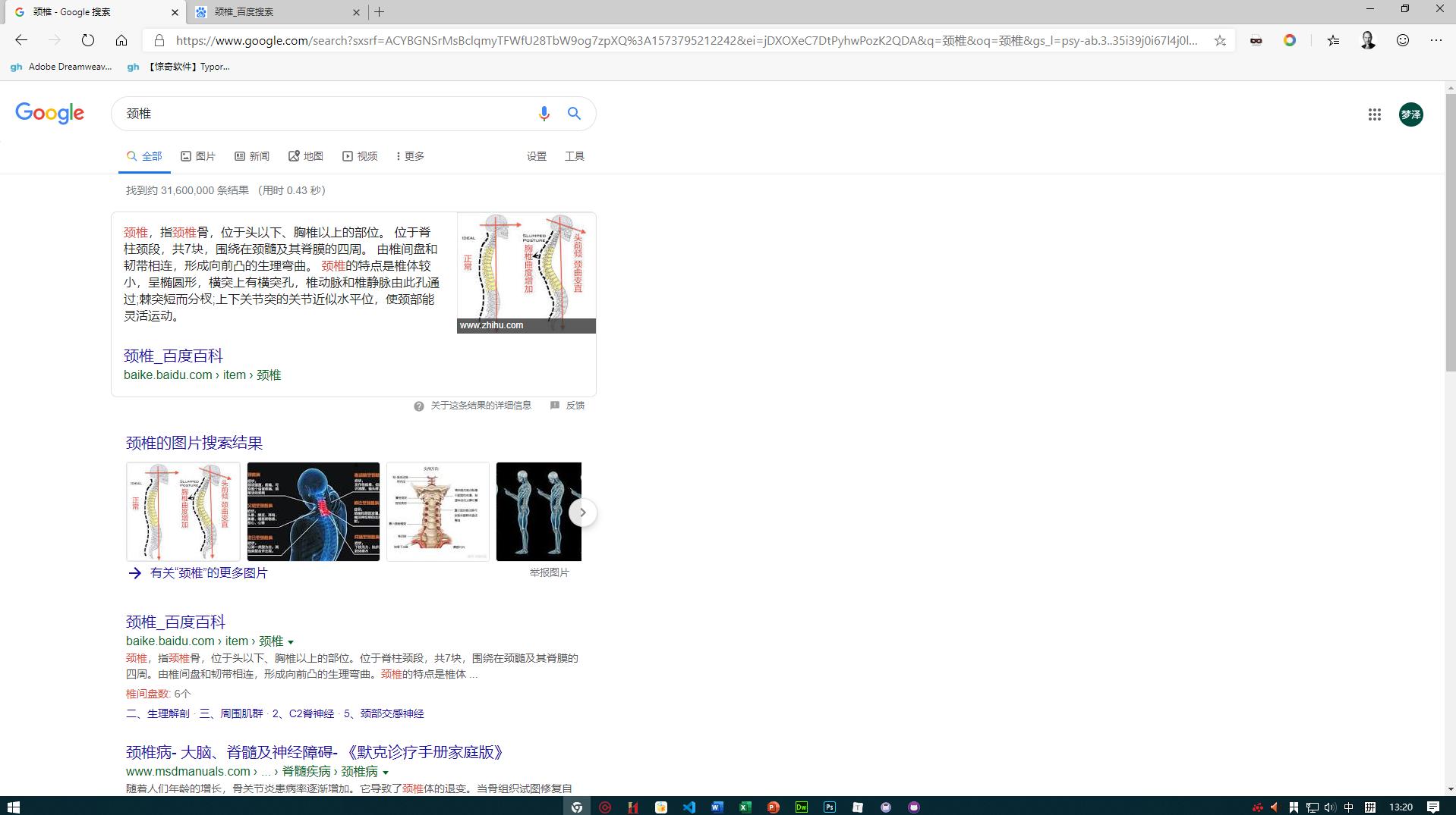 jingzhui-Google