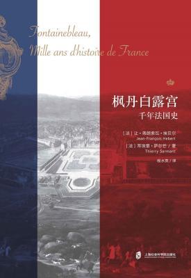 《枫丹白露宫:千年法国史》让·弗朗索瓦·埃贝尔 & 蒂埃里·萨尔芒【文字版_PDF电子书_下载】