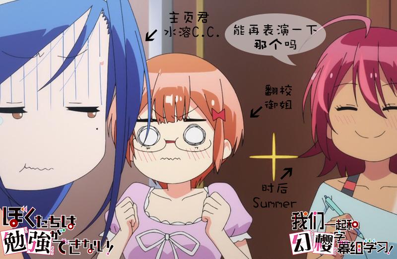 【幻樱字幕組】【10月新番】【我們無法一起學習!/我們真的學不來!第二季 Bokutachi wa Benkyou ga Dekinai!】【07】【BIG5_MP4】【1280X720】