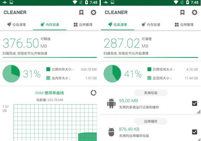 手机强力清理 v7.0.0付费专业版