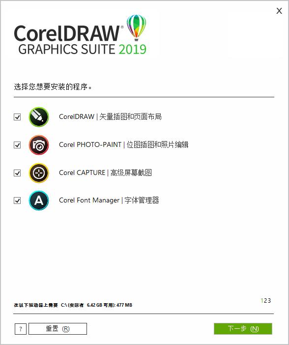 CorelDRAW 2019 21.3.0.755 免激活特别版