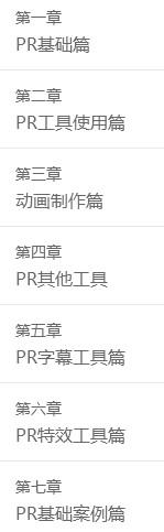 零基础学习pr PR Premiere2019软件