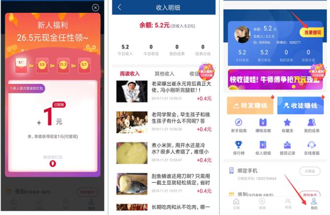 海赚资讯app,转发文章赚零花钱平台 手机赚钱 第2张