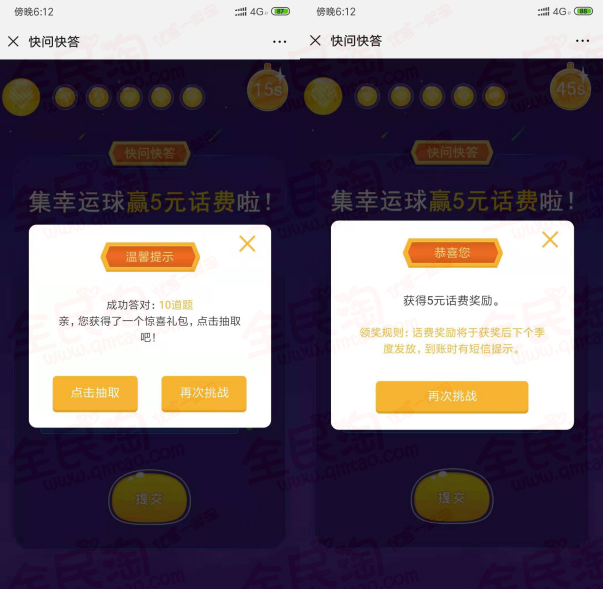 中国移动用户答题抽话费流量 全部答对领5元话费 附答案 亲测5元话费