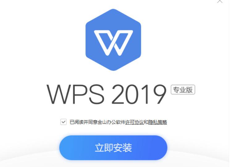 办公软件 WPS Office 2019 V11.8.6.8697 专业增强版