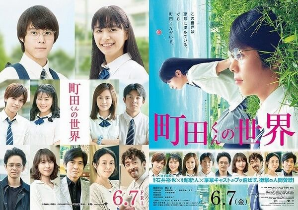 Machida-kun no Sekai (2019) Subtitle Indonesia