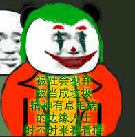小丑:被社会抛弃