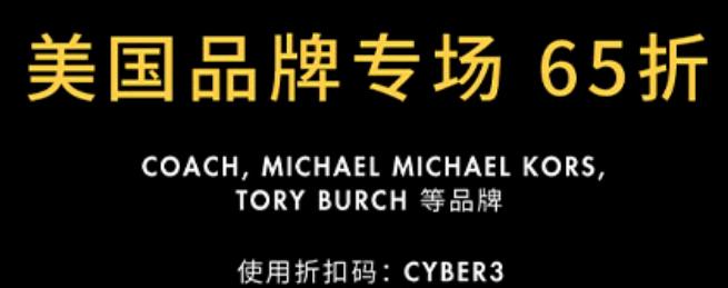 Mybag黑五闪促 仅限今日:轻奢品牌包袋65折专场 + 2款特价热门单品
