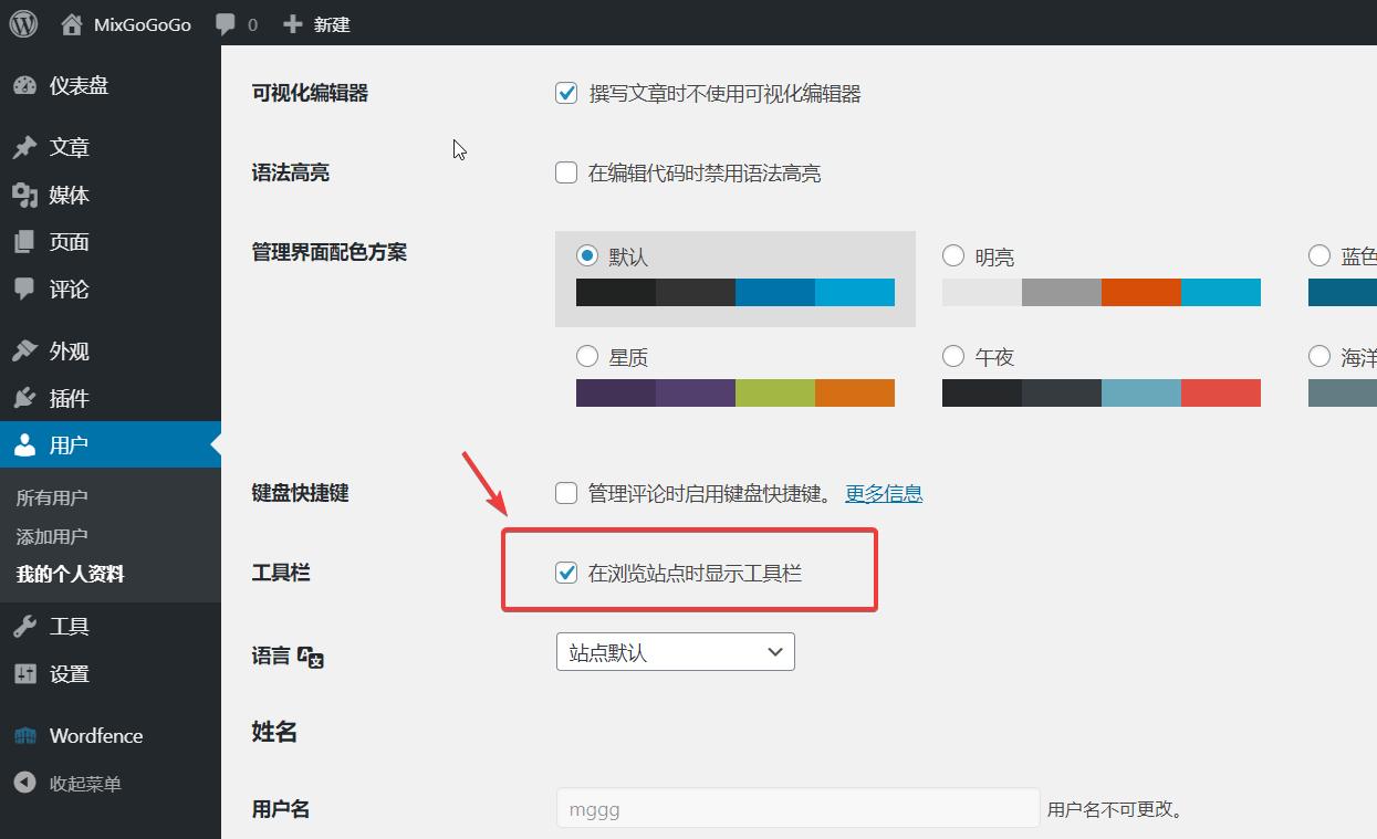 怎么去掉WordPress前端页面顶部工具栏-MixGoGoGo