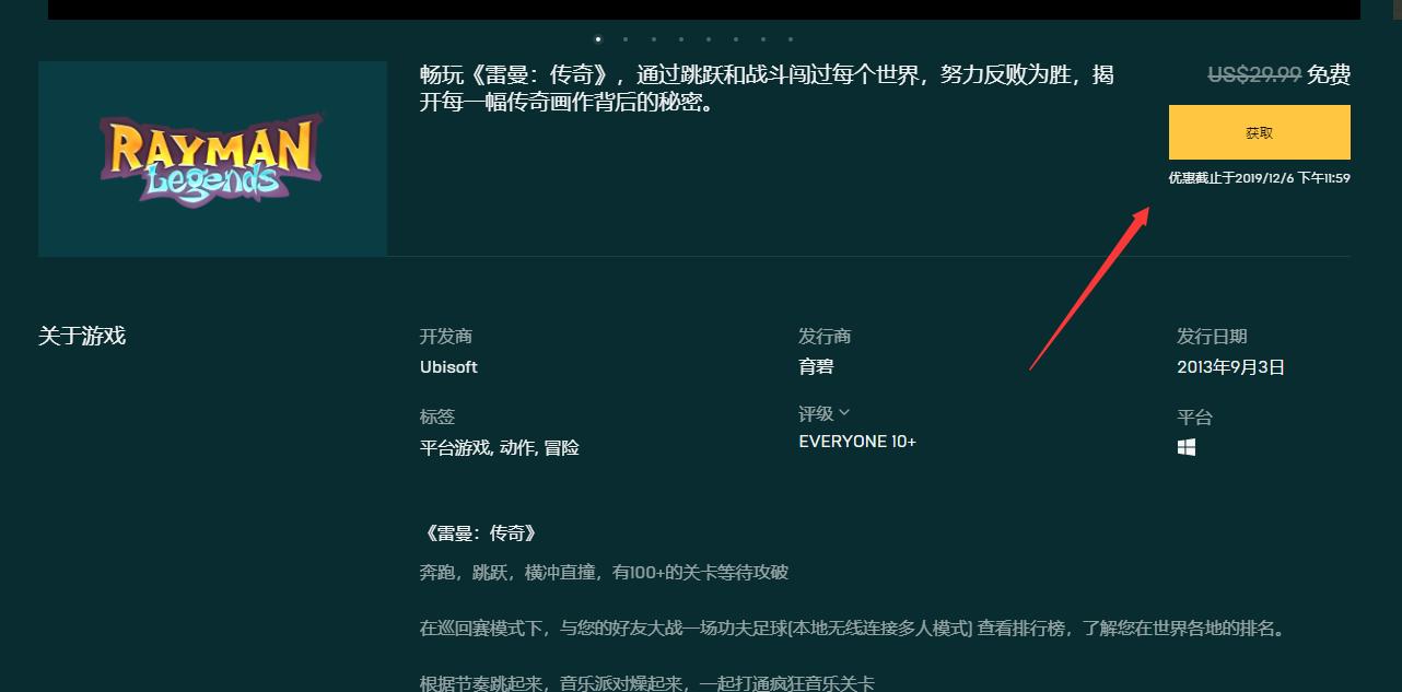 Epic商场解锁喜+1雷曼传奇动作冒险类