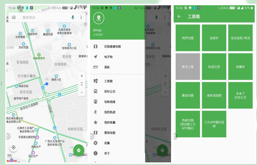 Bmap地图是一款第三方地图应用