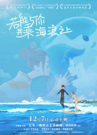 动画电影《若能与你共乘海浪之上》定档12月7日