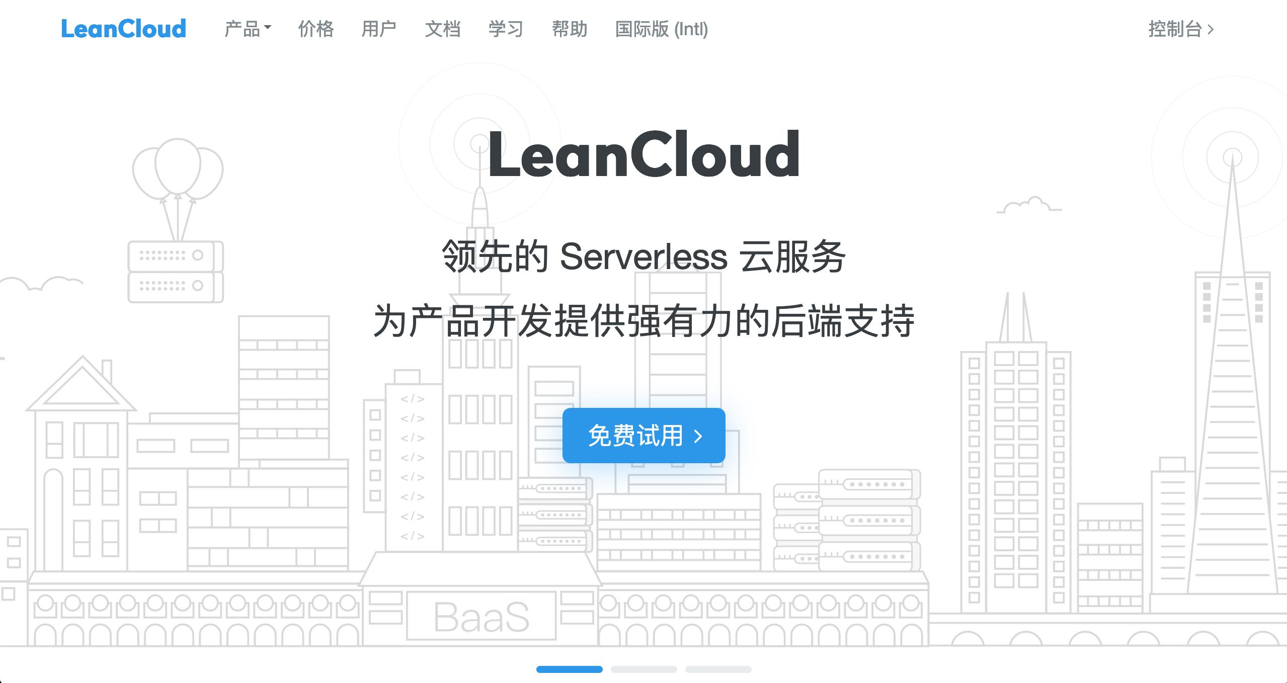 LeanCloud.png
