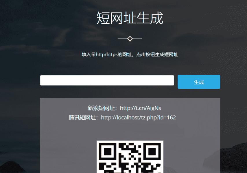 搏天短网址生成器网站源码
