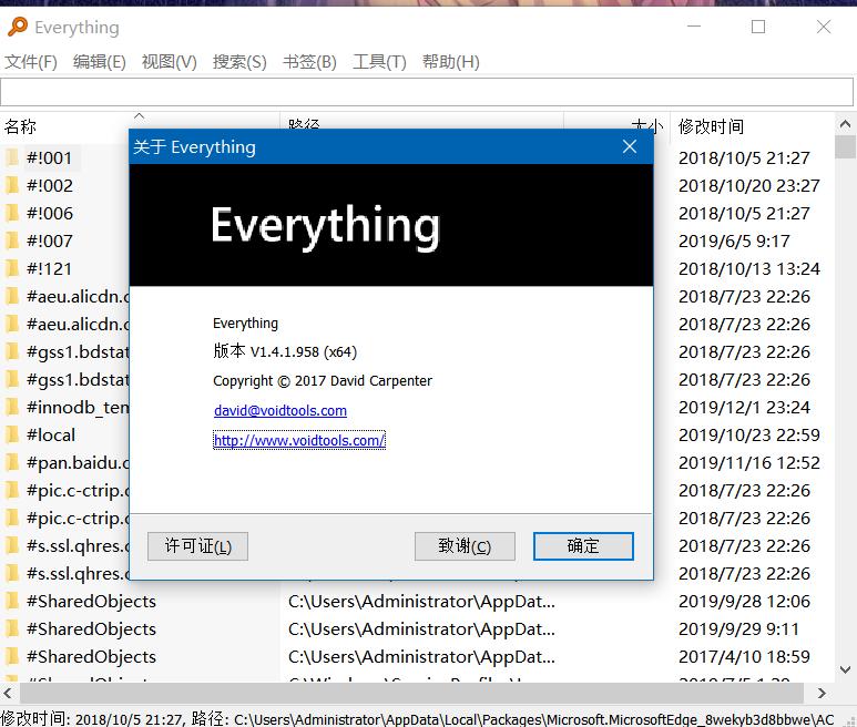 Windows 速度最快文件搜索神器-Everything _1.4.1.961 绿色版