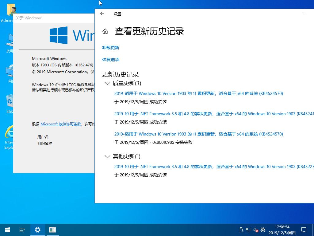【YLX】Windows 10 1903 LTSC ENTG FULL x64 2019.12.12 更新链接