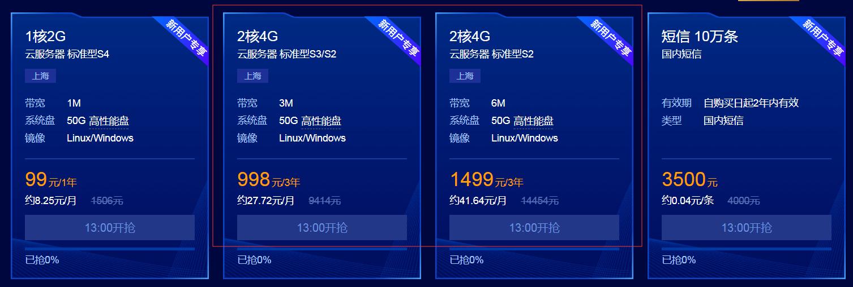 腾讯云服务器秒杀:2核4G3M998元/3年 2核4G6M1499元/3年-VPS SO