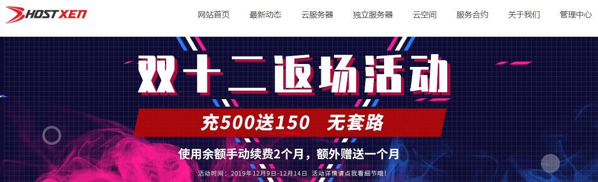 HostXen双12优惠:充值300元送50元,续费2个月送1个月-VPS SO