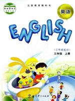 教科版EEC小学英语3年级上册同步讲解上课视频