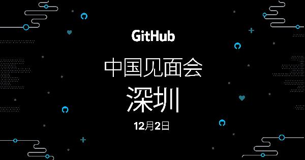 github-meetup.png