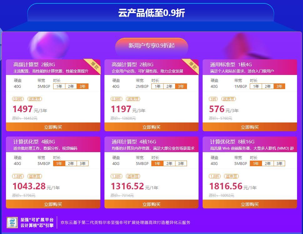 京东云双12优惠:年终采购季,云产品0.9折起,1核4G服务器3年576元-VPS SO