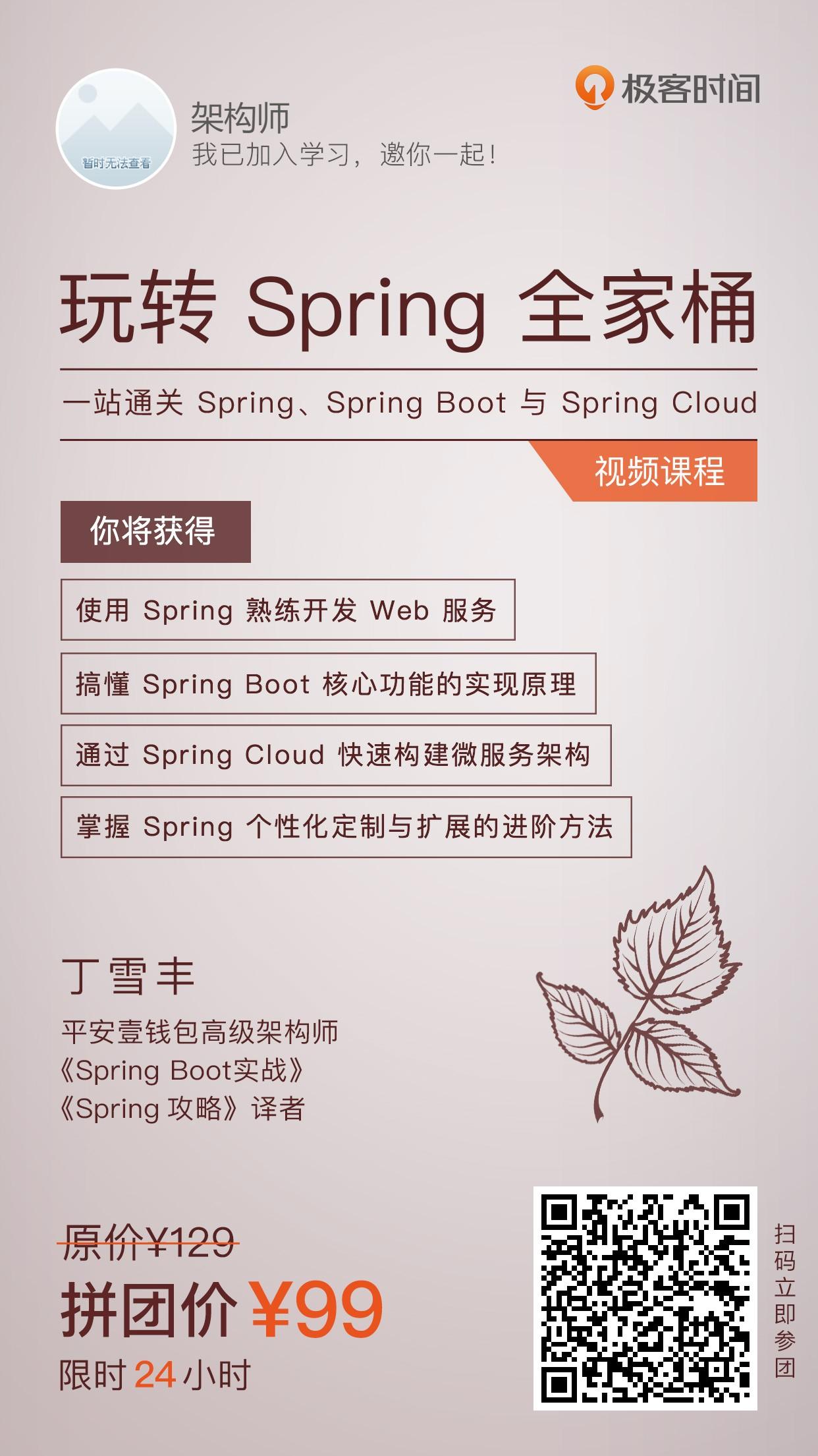 《玩转Spring全家桶》