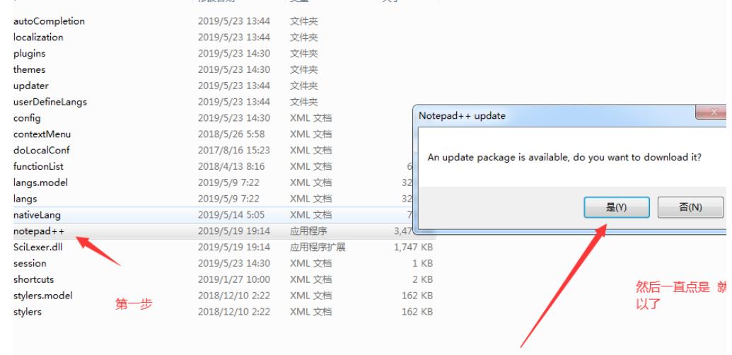 Notepad++代码编辑器_中文版