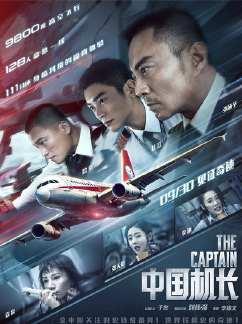 2019大陆电影《中国机长》完整版 在线观看