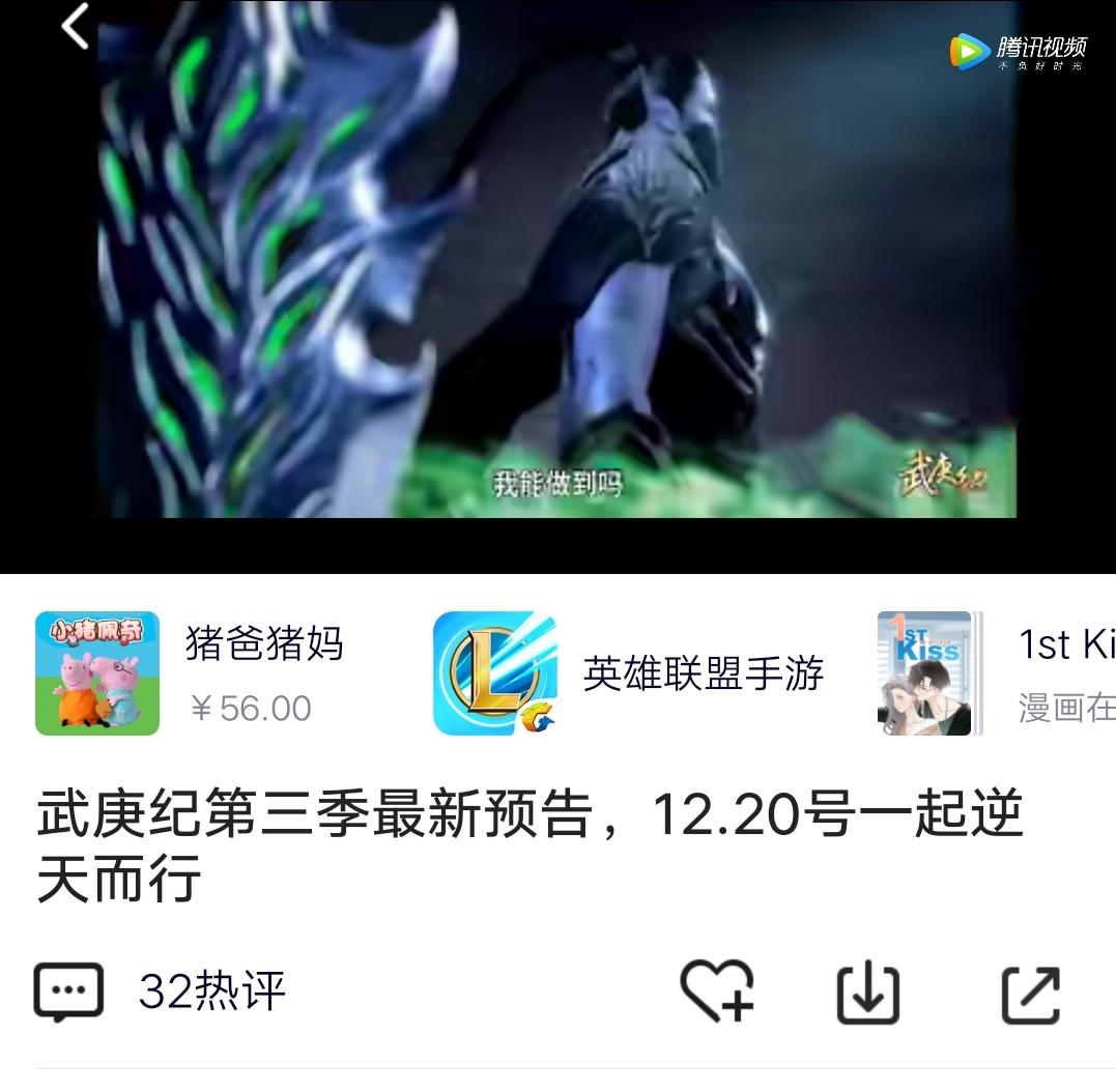 武庚纪将在12月20日播出,你知道吗?