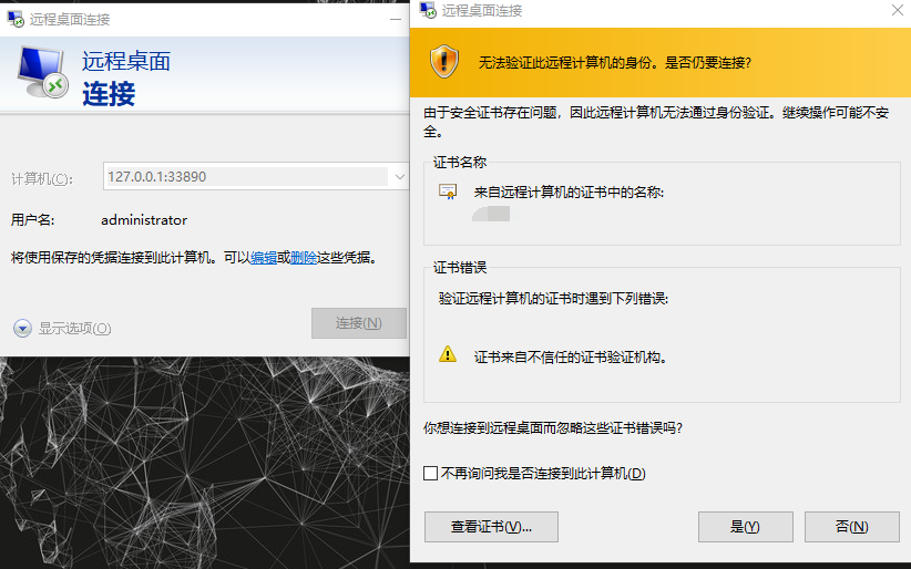 mstsc远程桌面
