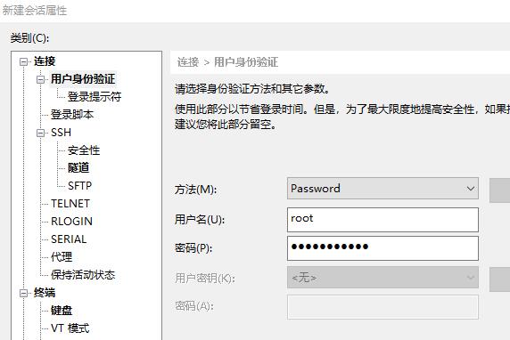 xshell 用户身份验证信息