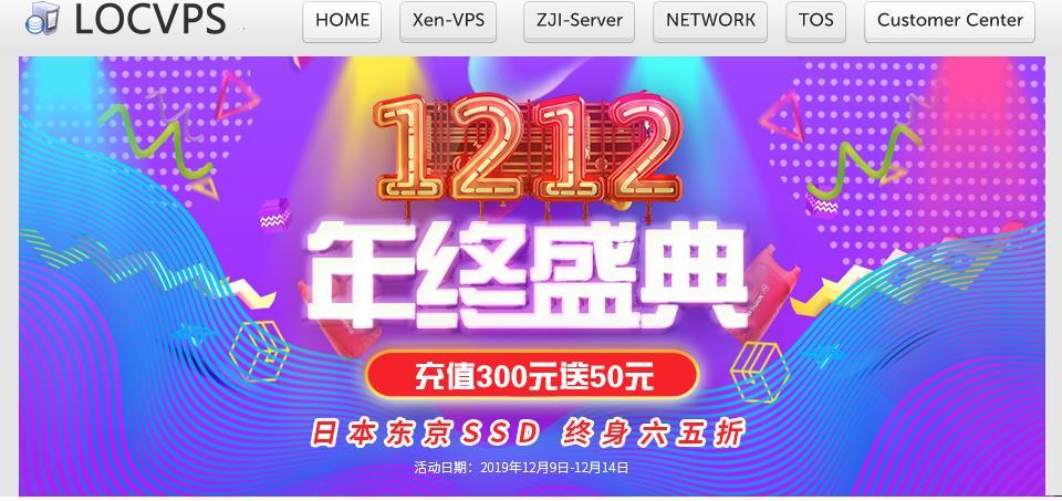 LOCVPS 双十二活动 适合免备案建站的日本vps终身65折 2核2G只需44.2元/月-VPS SO
