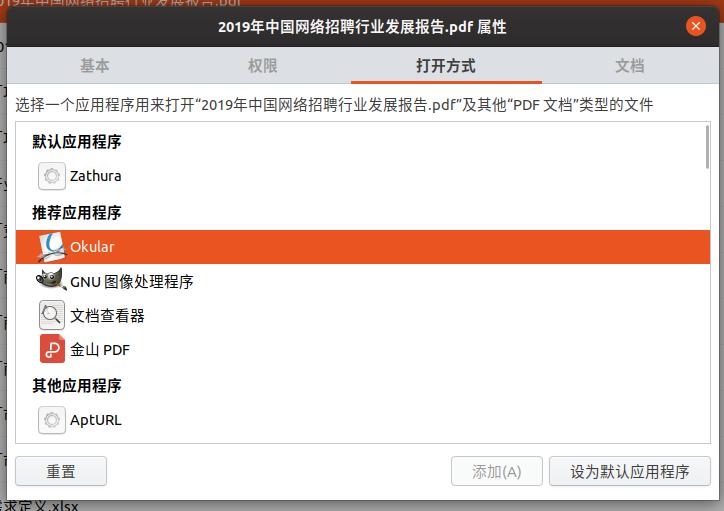 更改pdf默认打开程序.png