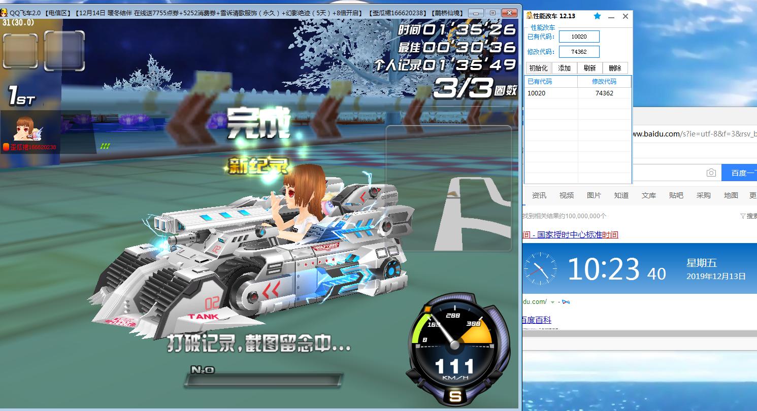 游戏帮助-QQ飞车_机能改车12.13(1)