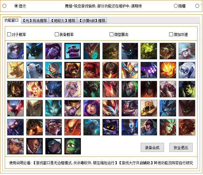 游戏帮助-LOL_云顶之弈舞姬帮助3.4破解版12-13(1)