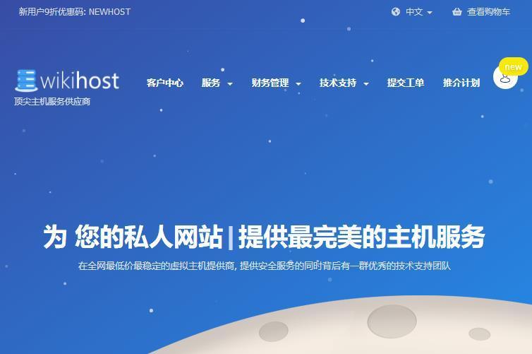微基主机服务香港CMI直连高防vps 12月预售580元/年 送双倍资源-VPS SO