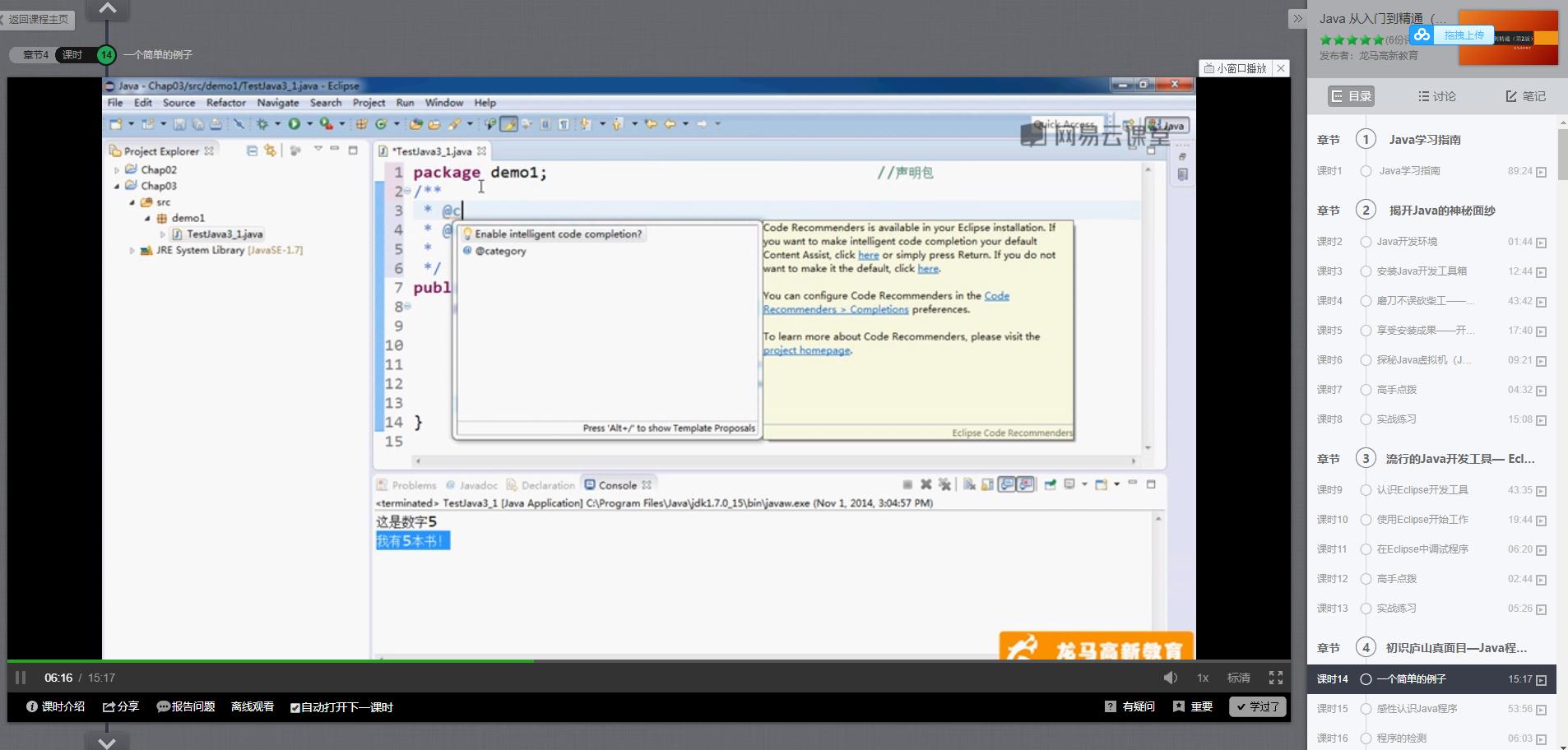 手艺教程-免费正在线教Java进门到精晓网页(1)