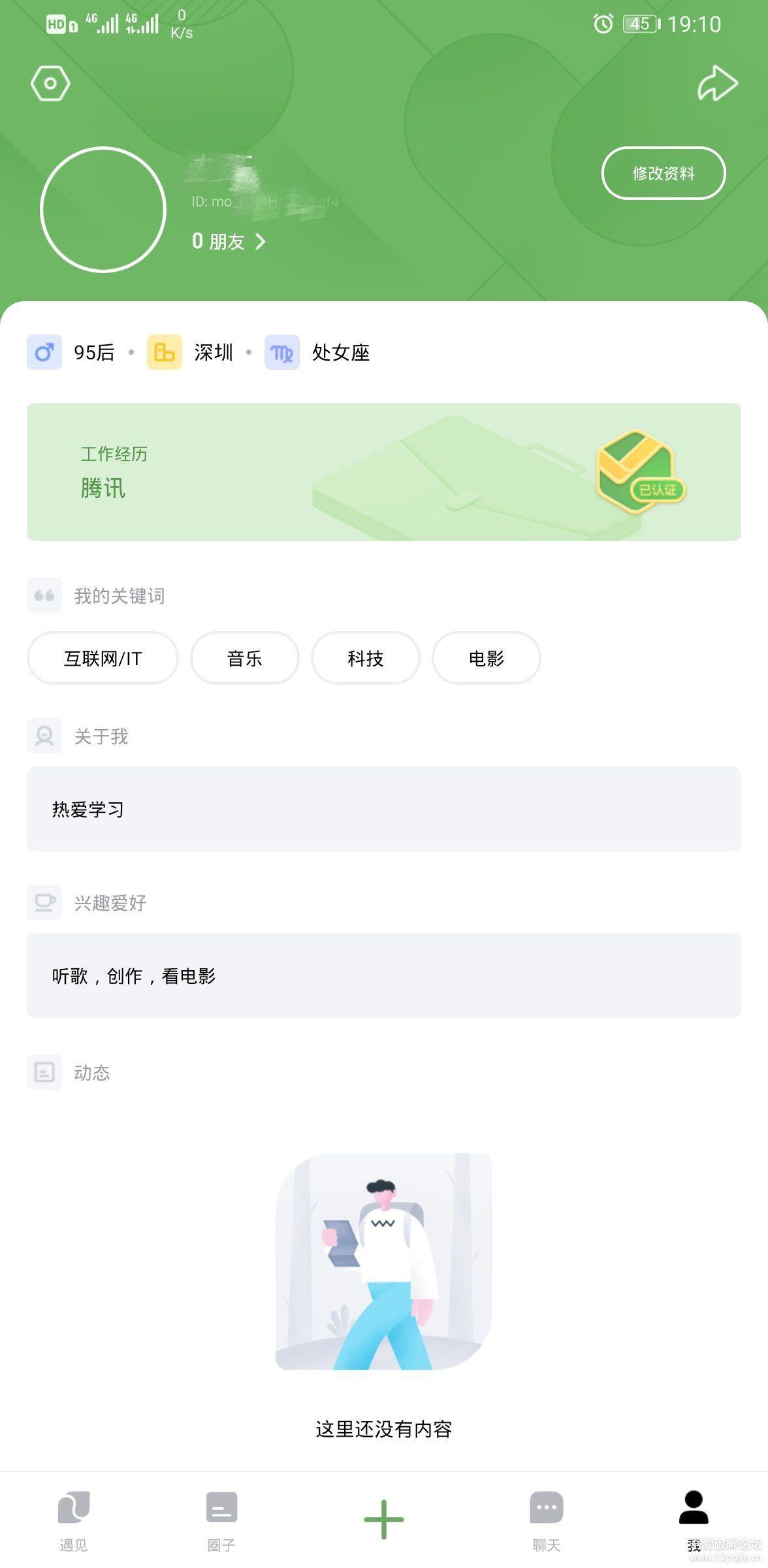 腾讯朋友网复活 腾讯新社交 APP 朋友体验(附下载链接及邀请码)