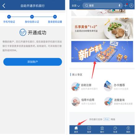 上海银行,新用户开通手机银行必中话费 薅羊毛 第2张