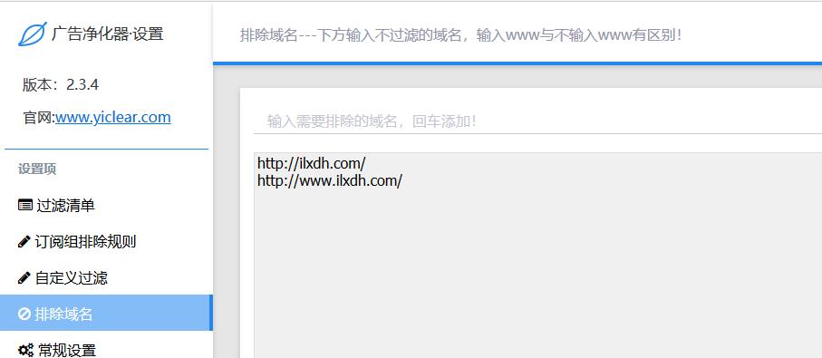 已添加到排除域名中.png