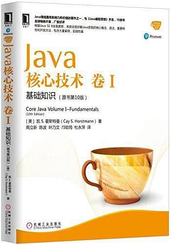 Java核心技术·卷 I(原书第10版)