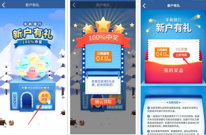 上海银行,新用户开通手机银行必中话费 薅羊毛 第3张
